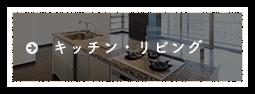 キッチン・リビング